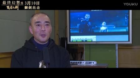 添田武人献声《最终幻想15:王者之剑》中文版