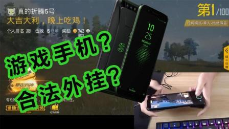 刺激战场合法外挂? 黑鲨游戏手机到底怎么样?