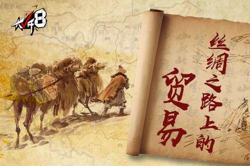 在汉代通过丝绸之路都交易了什么商品?