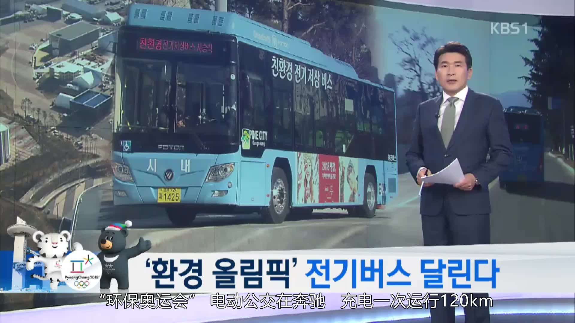 福田欧辉成为客车首次驶入韩国的城市客车代表