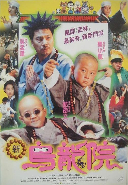 笑林小子2(新乌龙院)