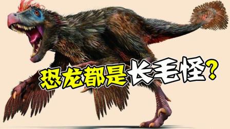 电影中的恐龙都是骗人的? 那些凶猛的恐龙, 可能都是长毛怪!