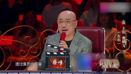 我就是演员:薛佳凝王阳对战曹曦文,深情演绎令全评委好评