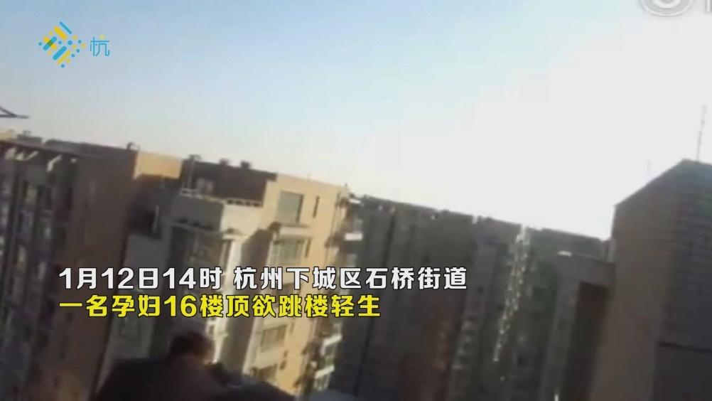 孕妇16楼顶欲跳楼,民警翻出护墙双手托举60秒