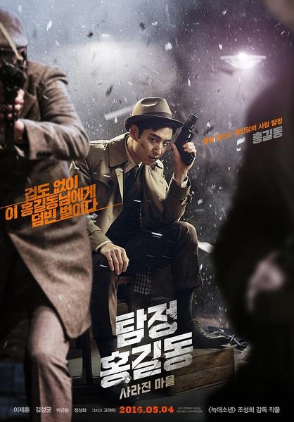 名侦探洪吉童(消失的村庄)