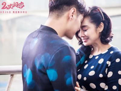 《二次初恋》概念预告 女神朱茵将热吻七夕