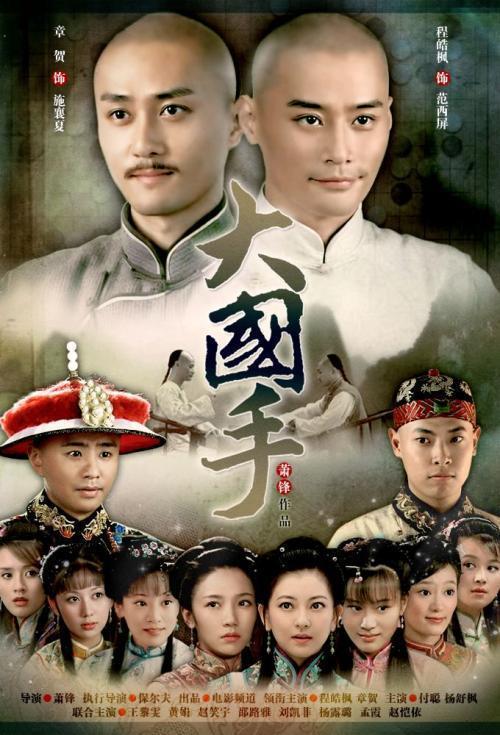 大国手5(秦淮风月)