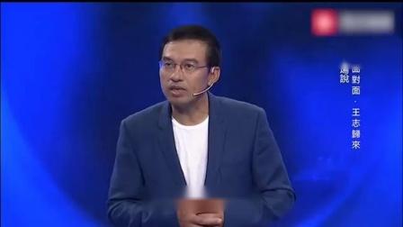 王志做客鲁豫有约,他是谁网友朱迅的老公!