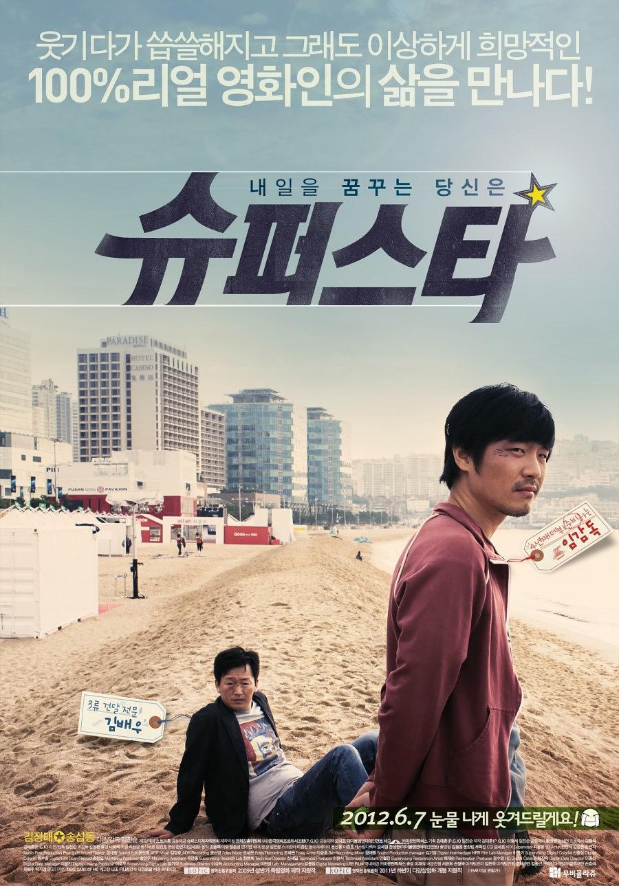 大明星 韩国版