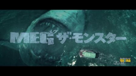 《巨齿鲨》日版先行预告片|TheMeg2018