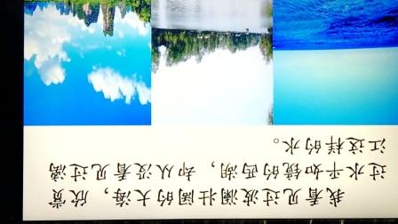 18、郑海荣《桂林山水》微课视频.