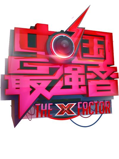 中国最强音
