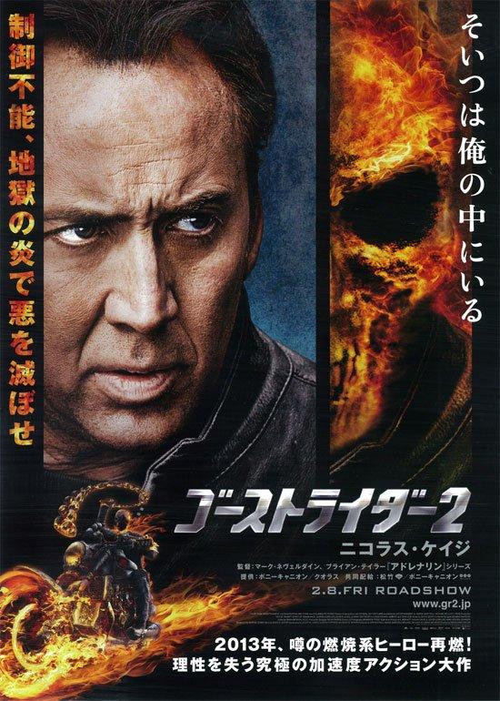 灵魂战车2(复仇时刻)