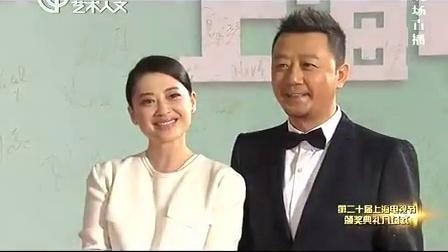 第20届上海电视节红毯《父母爱情》剧组07