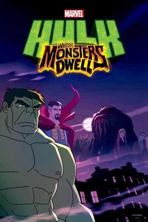绿巨人与怪物