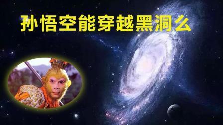 孙悟空有多厉害, 一个筋斗能翻十万八千里, 他能穿越黑洞吗?