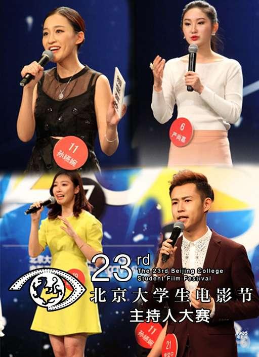 北京大学生电影节主持人大赛