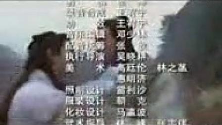 《天龙八部03版》片尾