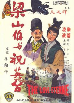 梁山伯与祝英台 1963版