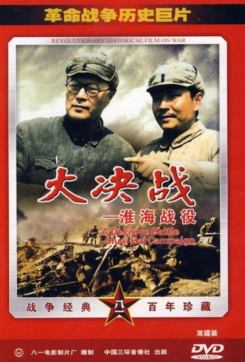 大决战2(淮海战役)