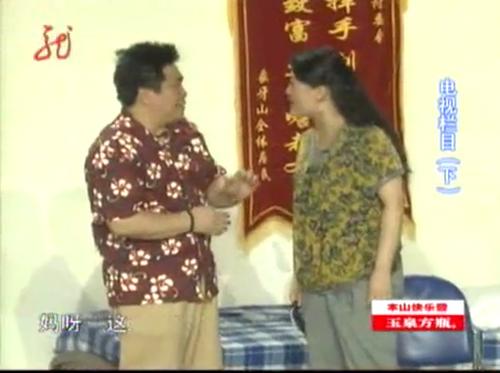 《本山快乐营 2009》-20091218期精彩看点 刘大脑袋比赛落败 惨遭王云修理
