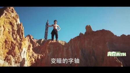 《斗破苍穹》萧炎喜提玄重尺赤裸上身演绎热血江湖少年MV