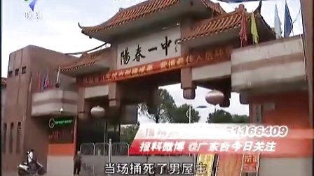 今日关注:阳春实验中学校医持刀行凶致两人死亡