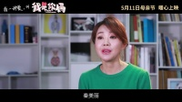 """《我是你妈》""""妈姐""""特辑邹元清曝""""塑料母女情"""""""