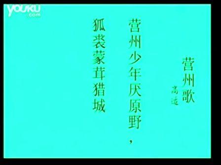 唐诗三百首 营州歌