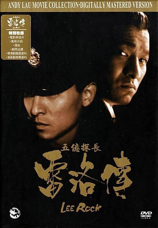 五亿探长雷洛传2(父子情仇)