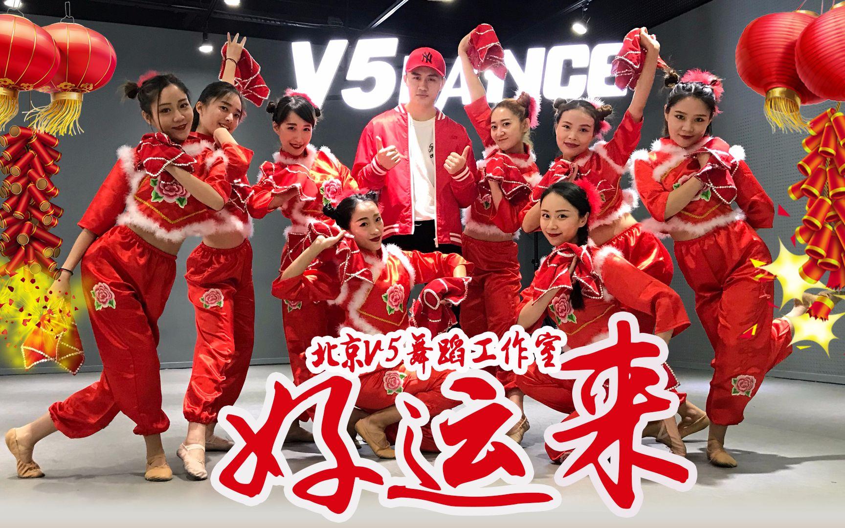 【北京V5舞蹈工作室】原创编舞【好运来】