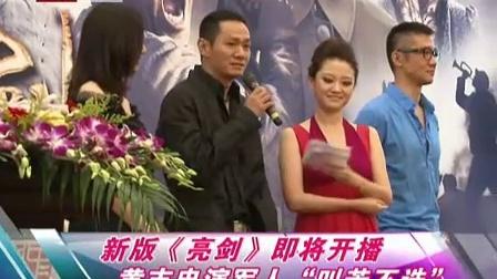 新版《亮剑》即将开播黄志忠演军人叫苦不迭20110825每日文娱播报