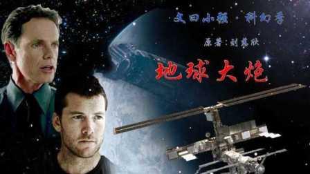 7分钟速读刘慈欣2003 年银河奖作品《地球大炮》(《带上她的眼睛》前传)