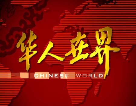 华人世界[2019]海报剧照
