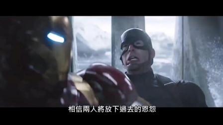 《复仇者联盟4:终局之战》预告片解析,30秒都说了啥?