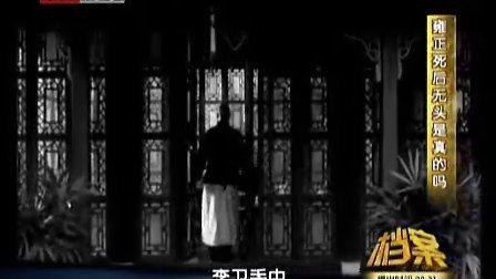北京卫视 天下收藏11_20111228