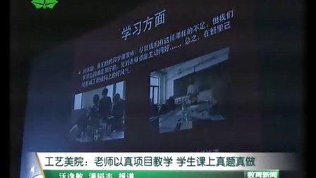 上海教育电视台新闻报道