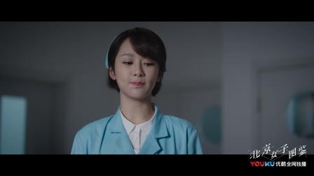 《北京女子图鉴》杨大赫和苗苗回忆杀,陈可得知分手真相