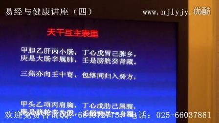 易经讲座视频大全之灵雨老师易经与中医养生讲座视频