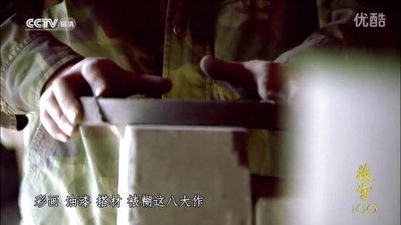 CCTV 故宫100 第99集:瑰丽庄严