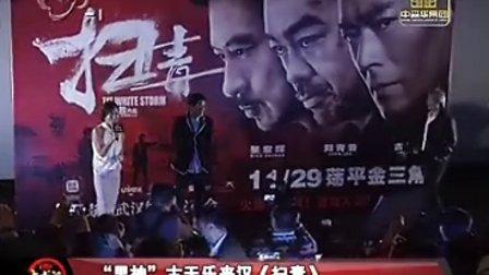 """古天乐在武汉宣传新电影""""扫毒"""""""