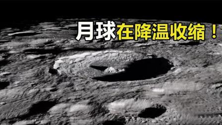 月球也怕冷? 专家在月表发现裂痕, 怀疑月球在降温收缩!