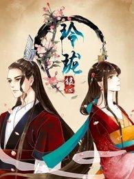 《玲珑狼心之重生公主夺心计第1季》