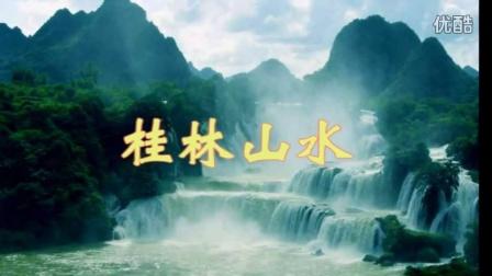 课文朗读视频《桂林山水》