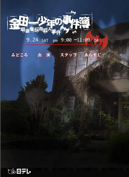 金田一少年事件簿(吸血鬼传说杀人事件剧场版) 剧场版