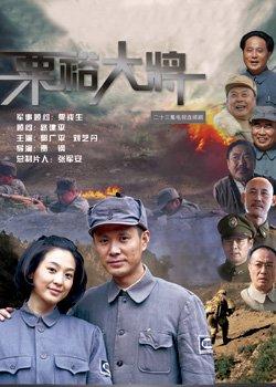 粟裕大将 TV版剧情介绍