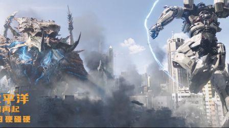 电影《环太平洋:雷霆再起》IMAX版预告