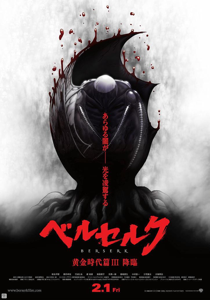 剑风传奇3(黄金时代篇:降临)