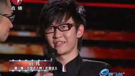 刘伟《梦想的符号》110710 中国达人秀 12