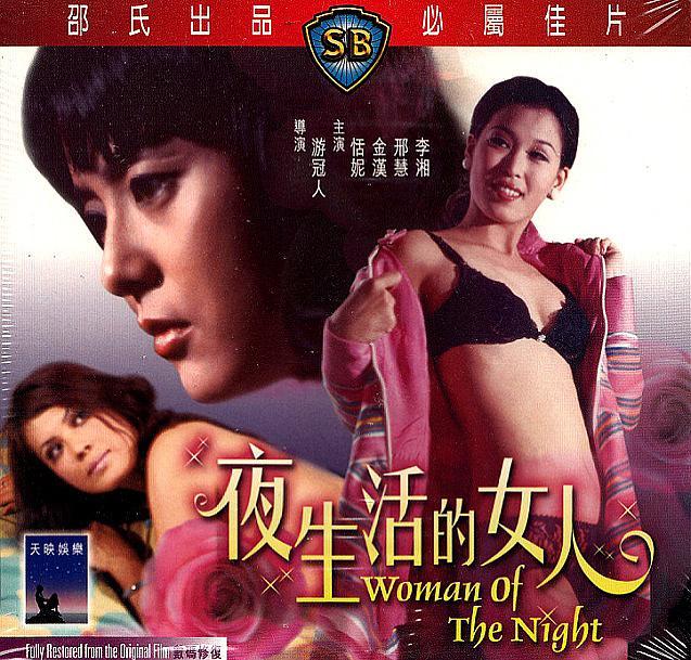 夜生活的女人